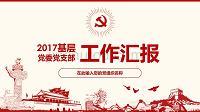 基层党委党支部工作总结ppt模板