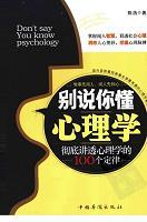 [别说你懂心理学:100个心理学定律真正为你所用].陈浩.著.扫描版