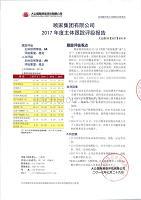 顧家集團有限公司2017年度主體跟蹤評級報告