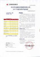 杭州市金融投資集團有限公司2017年度主體信用評級報告