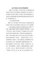 2018年度�n}□民主生活���I�О嘧�φ�z查材波浪滔天料三篇�文