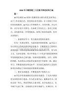 2018年巾帼英雄三八红旗手事迹材料汇编