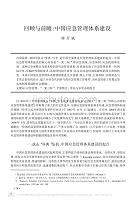 回顾与前瞻中国b应急b管理体系建设3