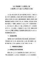 XX烟草党总支创先争优领导点评自查报告