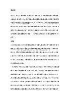 《七律长征》资料