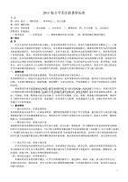 2011版小学英语新课程标准
