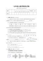 七年级数学上册期末考试试题2(含答案)