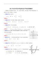 长沙2011年中考数学试卷