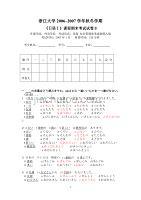 日语新试卷