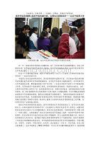 北京中醫藥大學巡講