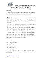 电工仪器项目可行性研究报告