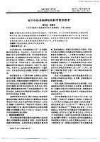 北京中醫藥大學學報