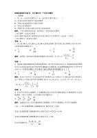 高考总复习数学(大纲版)提能拔高限时训练互斥事件有个发生的概率(练习详细答案)