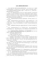 吉林省二级建造师执业资格考试实施办法