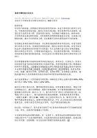 急求中國飲食文化論文