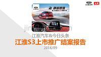 【今日头条】江淮S3上市推广结案v5