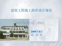 GBT50502-2009 建筑工程施工组织设计规范 讲义