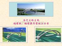 南宁大桥主桥钢箱拱、钢箱梁吊装施工方案