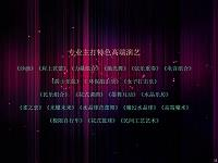广州演出节目推介,创意节目