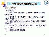 1掌握Word文档的创建、文字输入、指定路径、指定文件名的保存