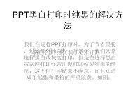PPT黑白打印时纯黑的解决方法