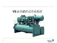YS螺杆式冷水机组