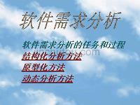 SW03软件工程_殷人昆