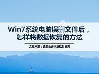 Win7系统电脑误删文件后,怎样将丢失数据恢复的方法