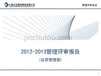 VDA6.2体系审核 之管理评审