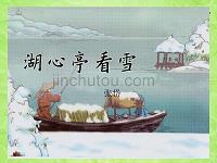 八年级语文上册《湖心亭看雪》课件新人教版