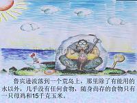 八年级生物生态系统中的能量流动和物质循环