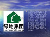 房地产企业绿地集团介绍PPT