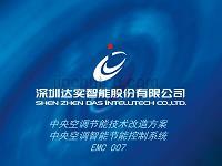 中央空调节能技术改造方案