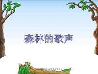三年级音乐上册 第4课 森林的歌声课件 湘艺版