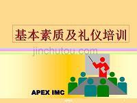 房地产基本素质及礼仪培训