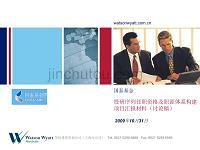 华信惠悦_国泰基金_任职资格及职涯项目报告(讨论稿)