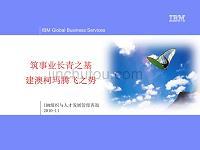 IBM-澳柯玛领导力发展