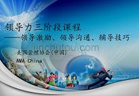 AMA-百事中国领导力三阶段课程