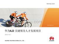 华为ILD关键领导人才发展项目
