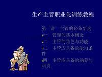 刘敏兴-生产主管职业化训练教程