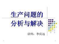 李庆远-生产问题的分析与解决