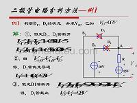 二极管电路分析方法