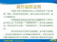 【最新精选】2015年创新方案高考复习资料历史人民版 配套课件 专题一 古代中国的政治制度