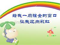 亲子教育(理财篇)--给我一扇镶金的窗口让我迎向彩虹