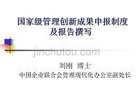 【精选资料】(刘刚)成果申报制度及报告撰写10[1][2].11.19