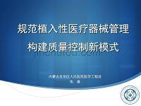 (成都采购会议课件)规范植入性医疗器械管理构建质量控制新模式