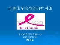 乳腺常见疾病的诊疗对策