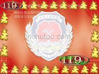 [精选]s-w-m--朝阳消防支队奥运村中队宾馆饭店消防安全培训课件