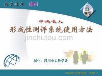 【精品文档】中央电大形成性测评系统使用方法- 形成性测评系统使用方法
