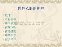 乙肝护理医学课件
